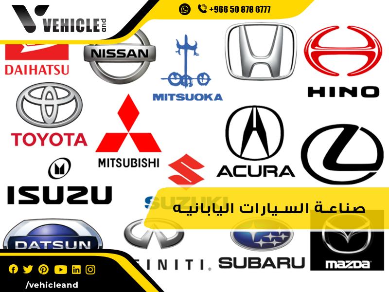 شركات صناعه السيارات اليابانيه