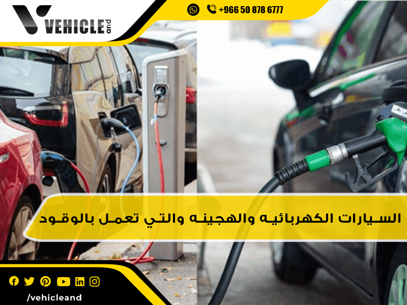 الفرق بين السيارات الكهربائيه والهجينه والتي تعمل بالوقود