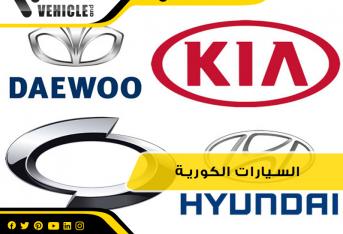 شركات السيارات الكوريه