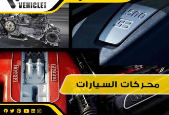 انواع محركات السيارات