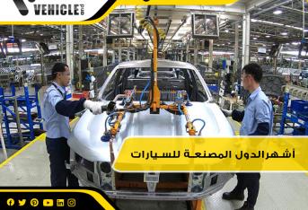 أشهر الدول المصنع للسيارا...