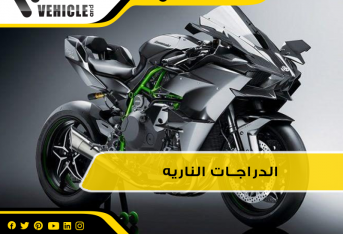 ما هي الدراجة النارية
